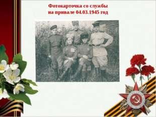 Фотокарточка со службы на привале 04.03.1945 год