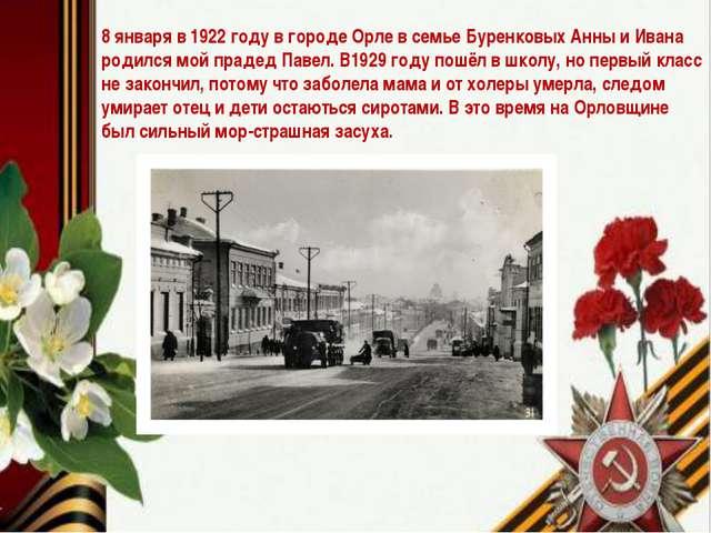 Стешин Павел Иванович (1922-1996). 8 января в 1922 году в городе Орле в семь...