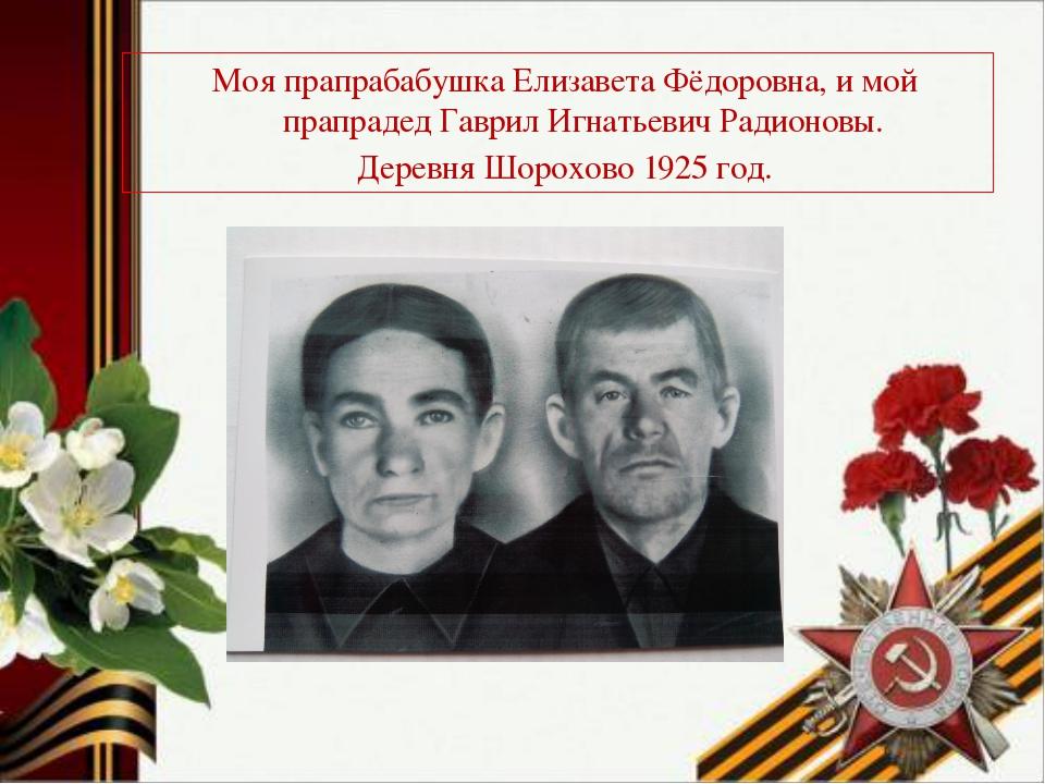 Моя прапрабабушка Елизавета Фёдоровна, и мой прапрадед Гаврил Игнатьевич Ради...