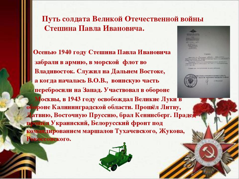 Путь солдата Великой Отечественной войны Стешина Павла Ивановича. Осенью 1940...