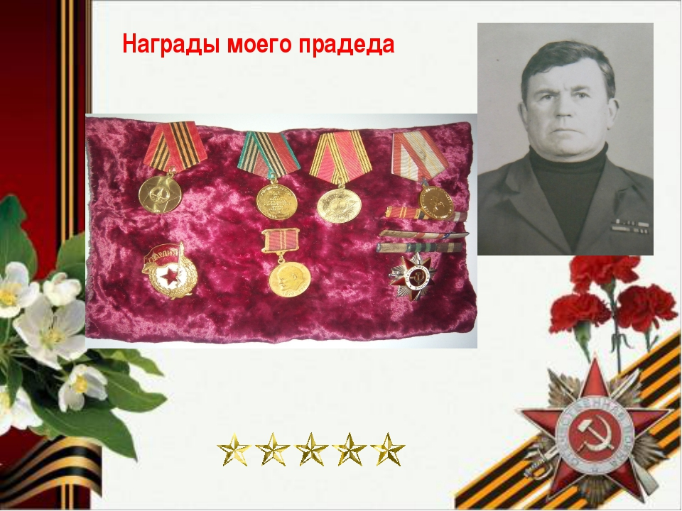 Награды моего прадеда