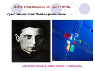Орыс ғалымы Олег Владимирович Лосев 1923 жылы алғашқы жарықдиодын құрастырды