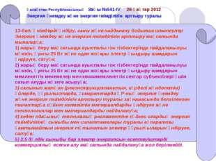 Қазақстан Республикасының Заңы №541-IV 26 қаңтар 2012 Энергия үнемдеу және эн