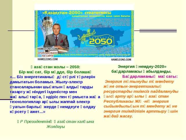 Қазақстан жолы – 2050: Бір мақсат, бір мүдде, бір болашақ «...Біз энергетика...