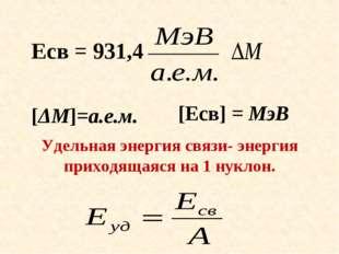 Удельная энергия связи- энергия приходящаяся на 1 нуклон.