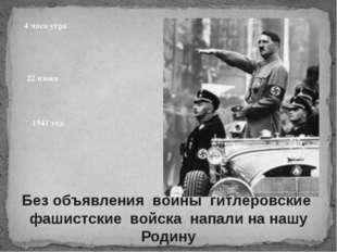 Без объявления войны гитлеровские фашистские войска напали на нашу Родину 194