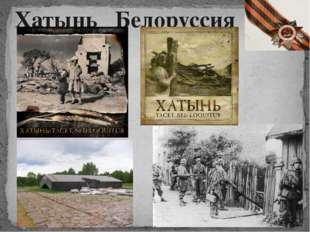 Хатынь Белоруссия