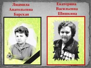 Людмила Анатольевна Барская Екатерина Васильевна Шишкина