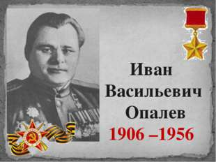 Иван Васильевич Опалев 1906 –1956