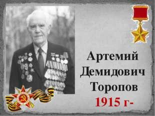 Артемий Демидович Торопов 1915 г-