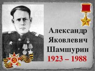 Александр Яковлевич Шамшурин 1923 – 1988