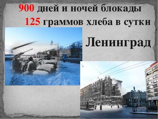 125 граммов хлеба в сутки Ленинград 900 дней и ночей блокады