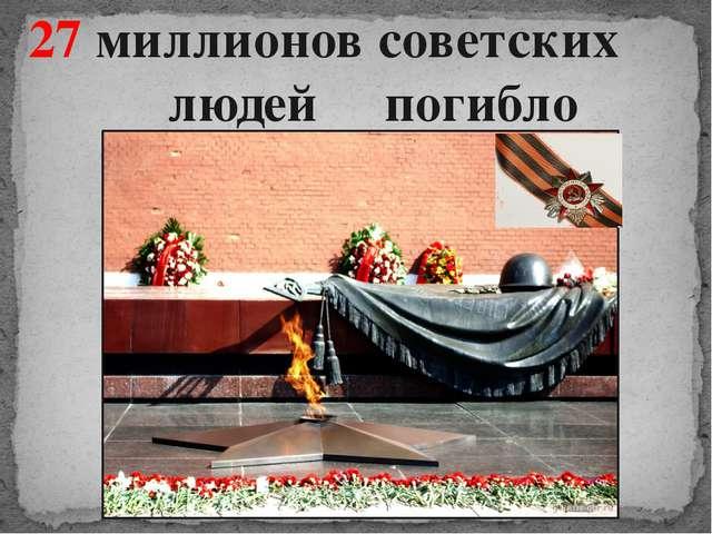 27 миллионов советских людей погибло