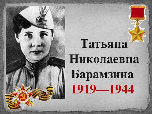 Татьяна Николаевна Барамзина 1919—1944