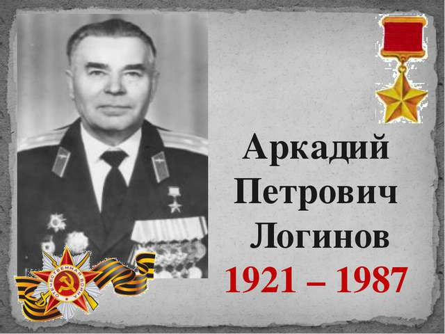 Аркадий Петрович Логинов 1921 – 1987