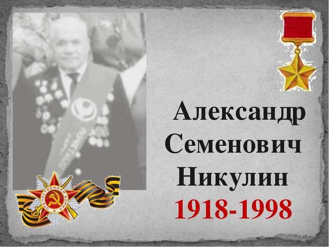 Александр Семенович Никулин 1918-1998