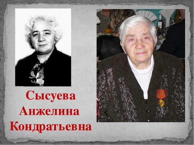 Сысуева Анжелина Кондратьевна