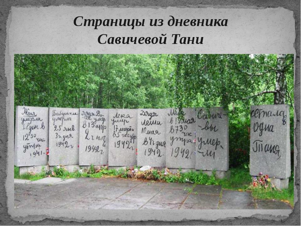 Страницы из дневника Савичевой Тани