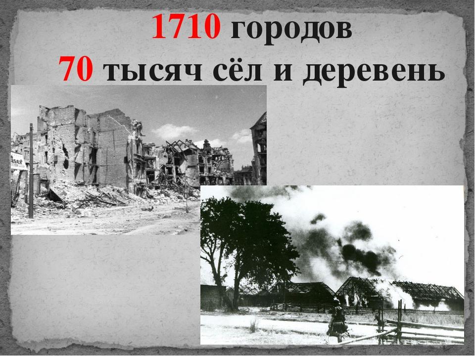 1710 городов 70 тысяч сёл и деревень