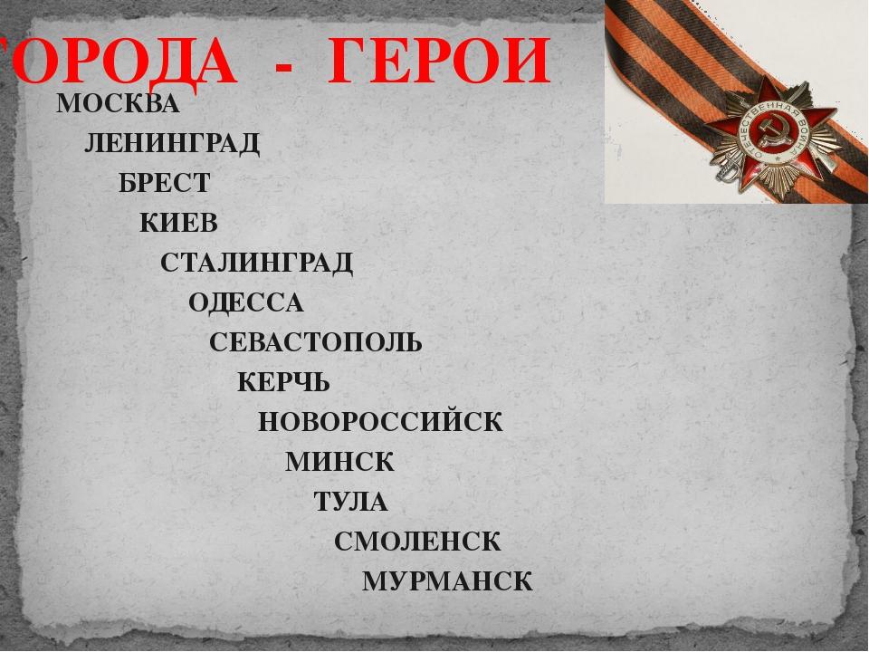 МОСКВА ЛЕНИНГРАД БРЕСТ КИЕВ СТАЛИНГРАД ОДЕССА СЕВАСТОПОЛЬ КЕРЧЬ НОВОРОССИЙСК...