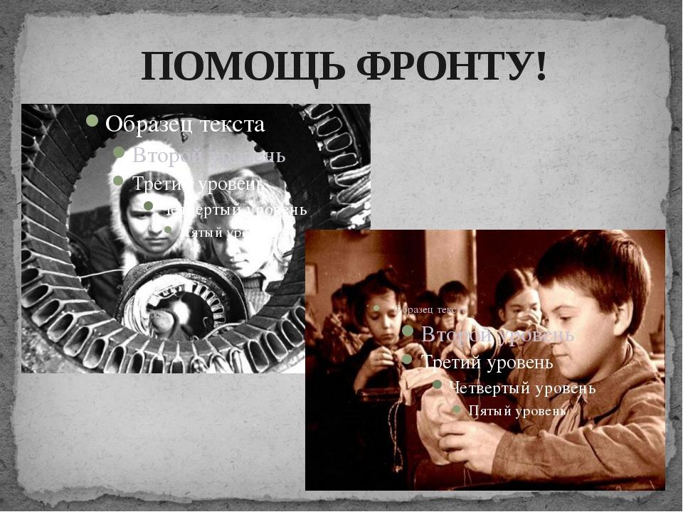 ПОМОЩЬ ФРОНТУ!