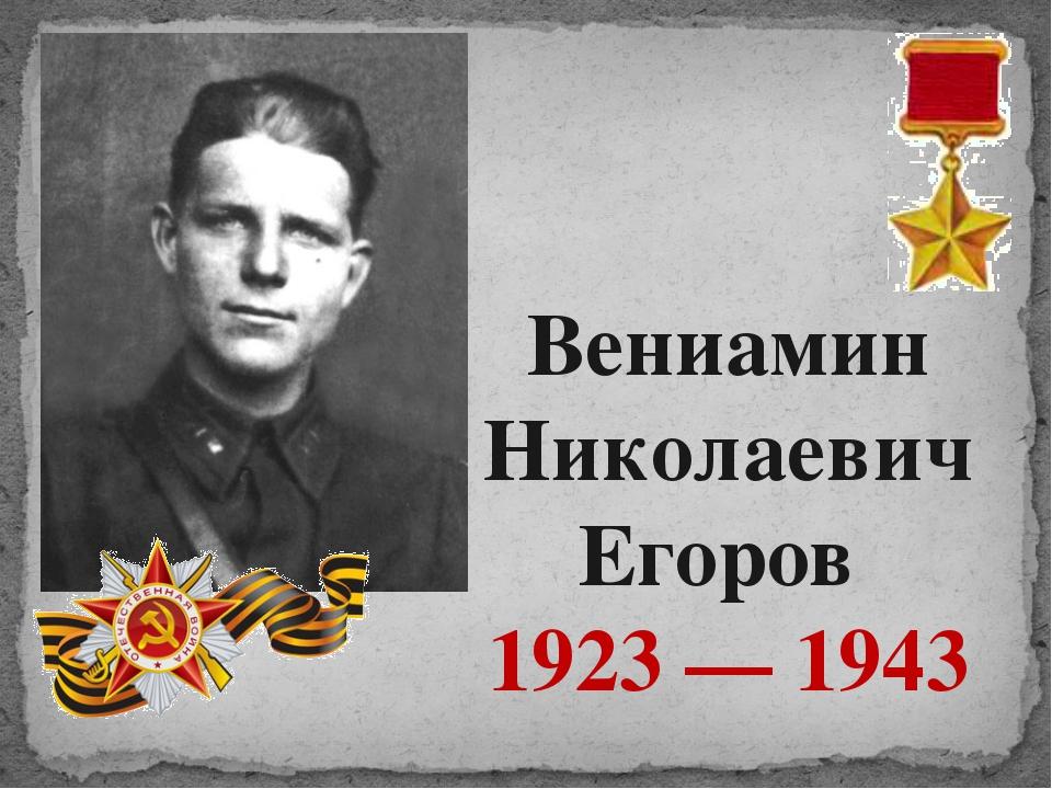 Вениамин Николаевич Егоров 1923 — 1943