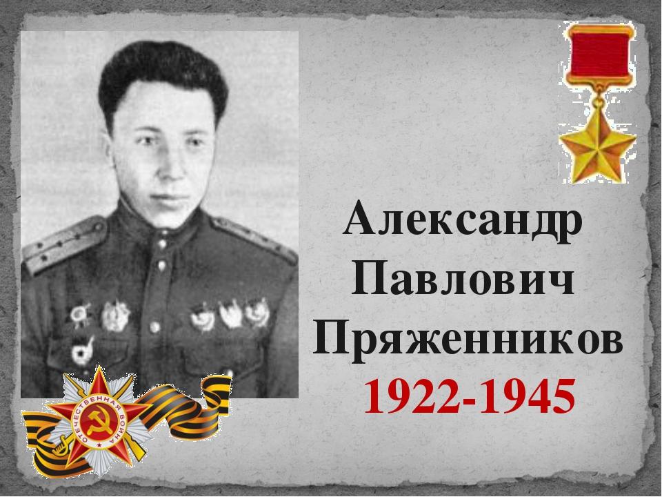 Александр Павлович Пряженников 1922-1945