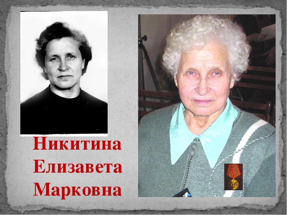 Никитина Елизавета Марковна