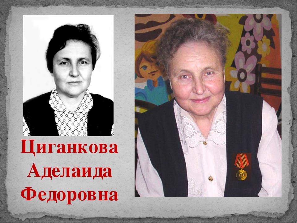 Циганкова Аделаида Федоровна