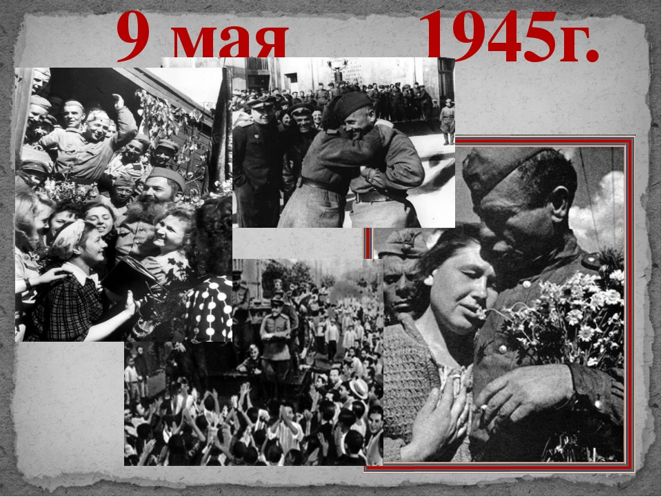 9 мая 1945г.