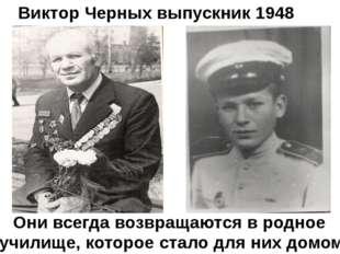 Виктор Черных выпускник 1948 года Они всегда возвращаются в родное училище, к