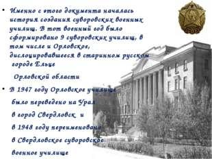 Именно с этого документа началась история создания суворовских военных училищ
