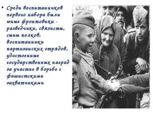 Среди воспитанников первого набора были юные фронтовики - разведчики, связист