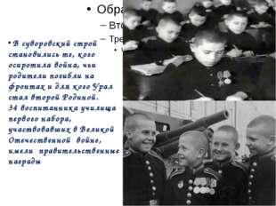 В суворовский строй становились те, кого осиротила война, чьи родители погиб