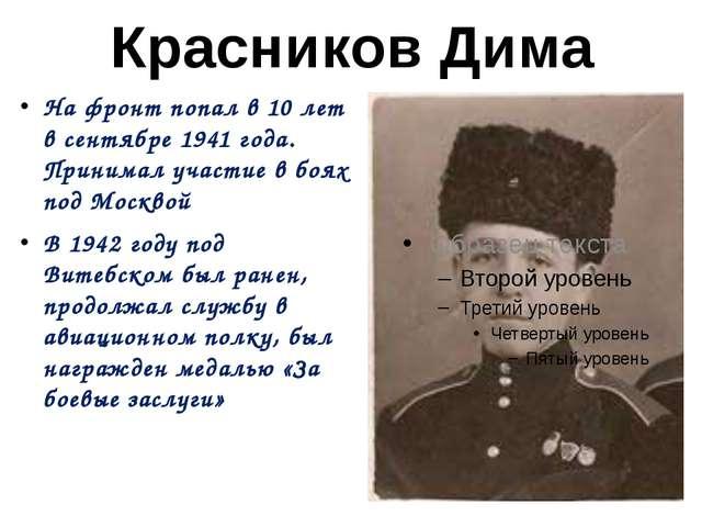 Красников Дима На фронт попал в 10 лет в сентябре 1941 года. Принимал участие...
