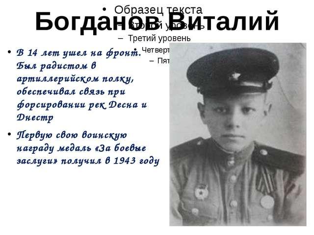 Богданов Виталий В 14 лет ушел на фронт. Был радистом в артиллерийском полку,...