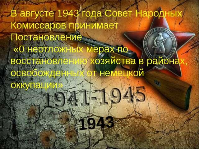 1943 В августе 1943 года Совет Народных Комиссаров принимает Постановление «0...