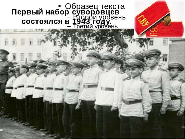 Первый набор суворовцев состоялся в 1943 году.