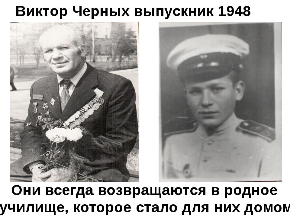Виктор Черных выпускник 1948 года Они всегда возвращаются в родное училище, к...