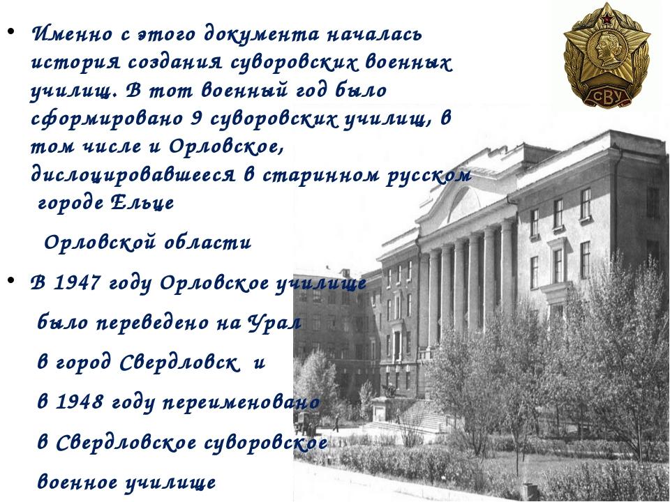 Именно с этого документа началась история создания суворовских военных училищ...