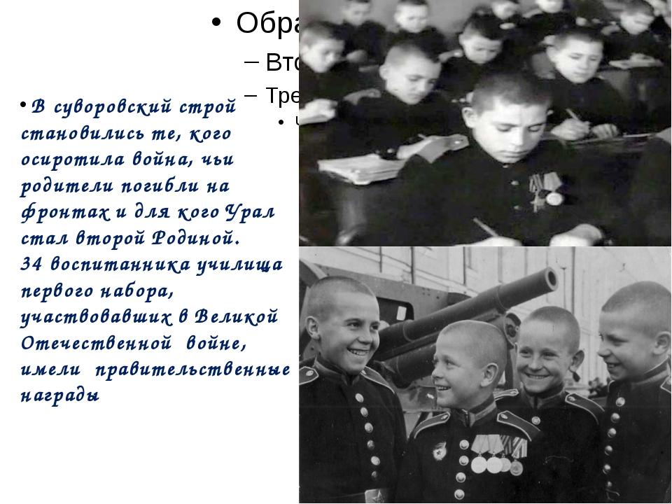В суворовский строй становились те, кого осиротила война, чьи родители погиб...