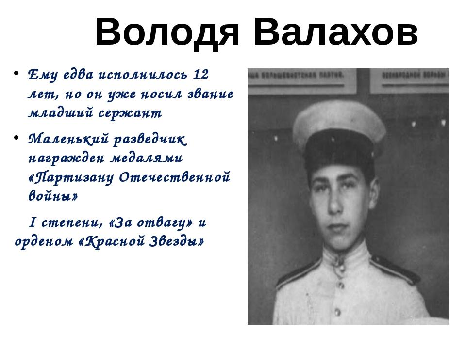 Володя Валахов Ему едва исполнилось 12 лет, но он уже носил звание младший се...