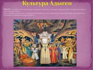 Адыгея – это удивительный и сказочный мир, где воедино переплелись неповторим