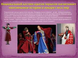 Национальный костюм адыгов-черкесов насчитывает многовековую историю и покори