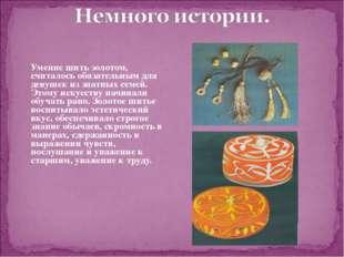 Умение шить золотом, считалось обязательным для девушек из знатных семей. Эт