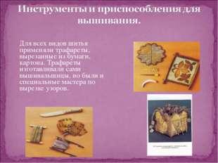 Для всех видов шитья применяли трафареты, вырезанные из бумаги, картона. Тра