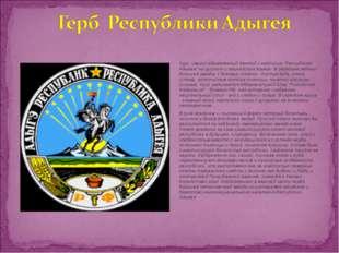 """Круг, сверху обрамленный лентой с надписью """"Республика Адыгея"""" на русском и а"""