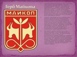 """Герб города Майкопа существует с 1871 года.В книге """"Гербы городов, губерний,"""