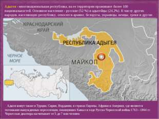 Адыгея - многонациональная республика, на ее территории проживают более 100 н