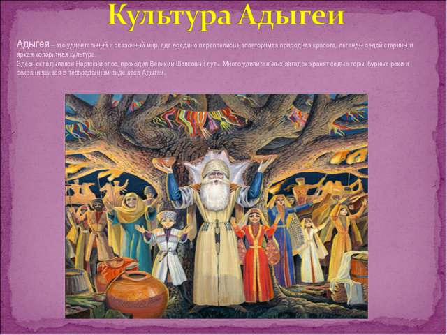 Адыгея – это удивительный и сказочный мир, где воедино переплелись неповторим...